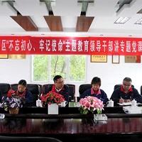 亚博娱乐官网入口公司党委召开党支部书记会