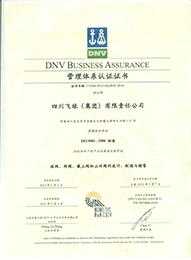 ISO9001:2008管理体系认证证书【四川亚博娱乐官网入口(集团)有限责任公司】1