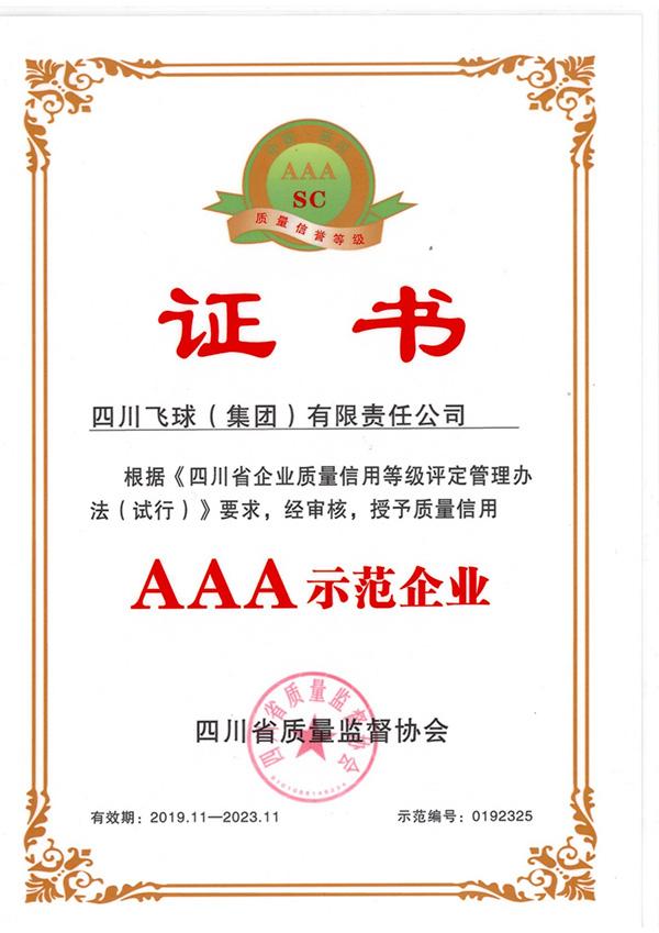 """18新利app苹果版公司荣获""""AAA示范企业"""""""