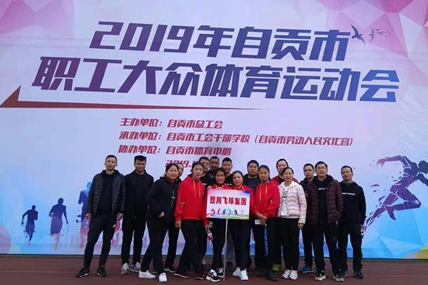 亚博娱乐官网入口公司代表队参加2019年自贡市职工大众体育运动会